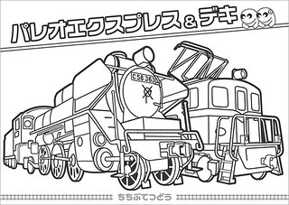 ぬりえ☆SLパレオエクスプレスと電気機関車(デキ/EL)