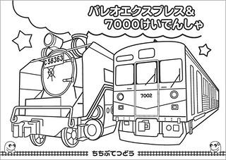 ぬりえ☆SLパレオエクスプレスと7000系