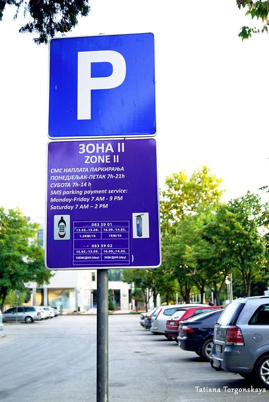 Синяя парковочная зона