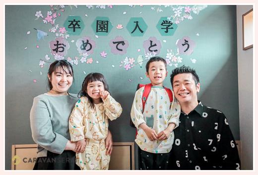 自宅で卒園入学おめでとう!の家族写真 愛知県豊田市