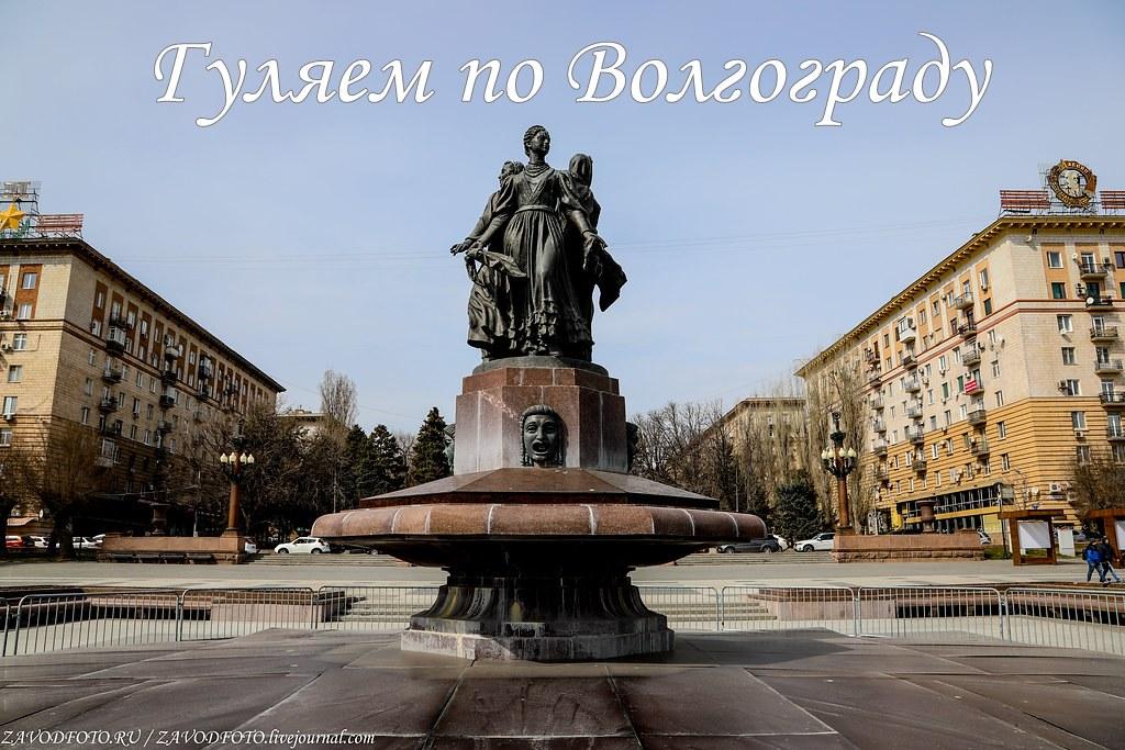 Гуляем по Волгограду