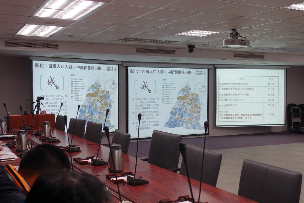 「彰化縣國土計畫」7日在內政部進行小組審查。許芷榕攝