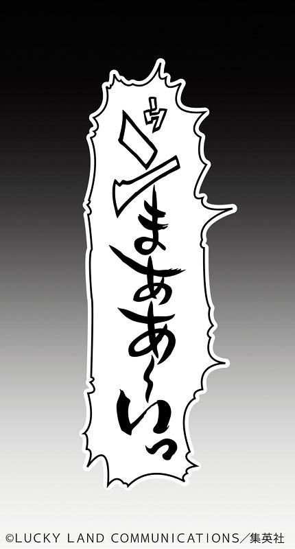 【再販】超像可動《JOJO 的奇妙冒險》第四部 不滅鑽石 虹村億泰與轟炸空間 包裝更新版(虹村億泰 & ザ・ハンド リニューアルパッケージ版)