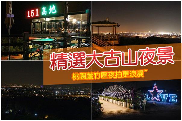 桃園蘆竹大古山夜景餐廳 (1)