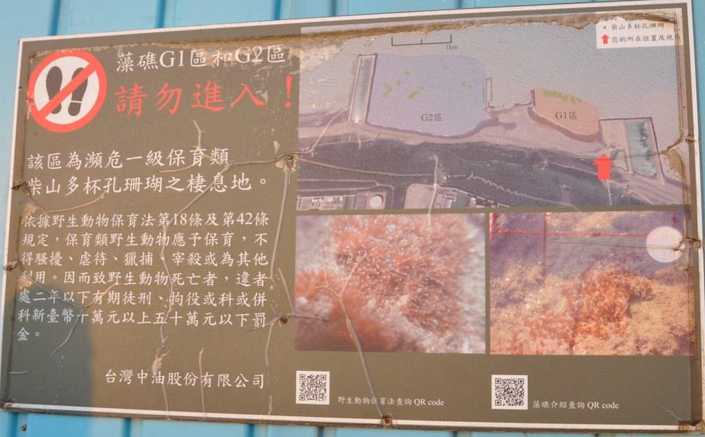 中油三接工程的工區可見禁區告示牌,卻無法阻止藻礁遭破壞。孫文臨攝