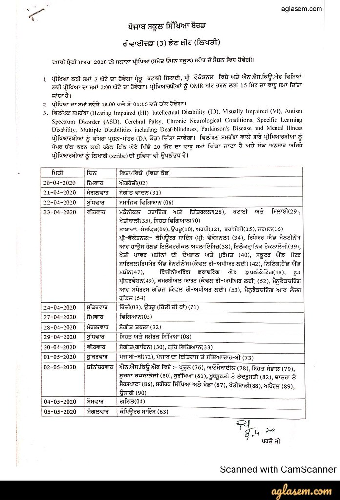 New PSEB Datesheet 2020 Released, Then Removed at pseb.ac.in - The Complete Story