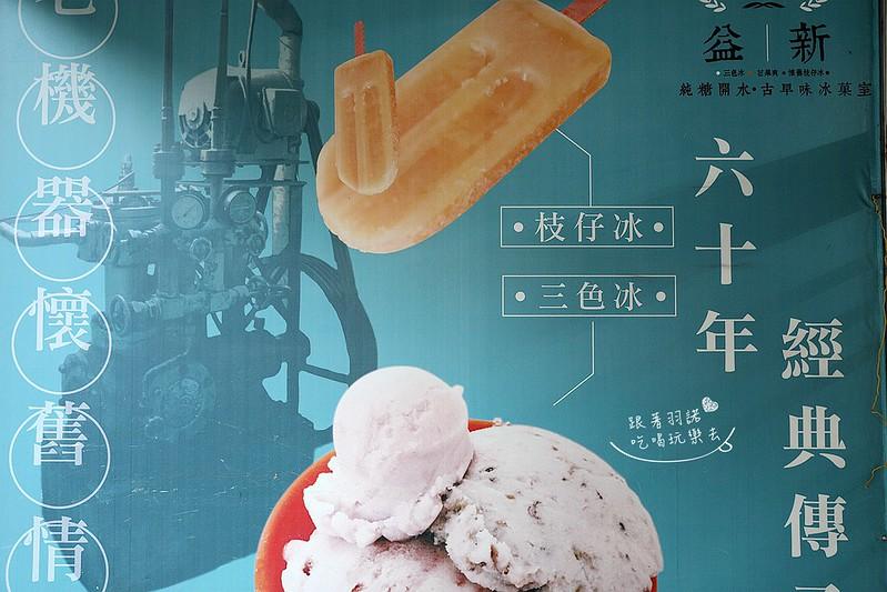 益新冰菓室58