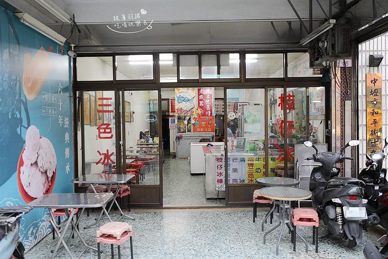 益新冰菓室60