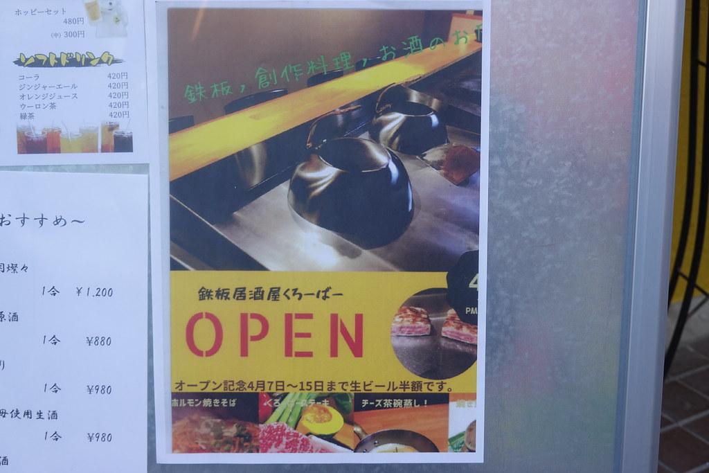 くろーばー(練馬)