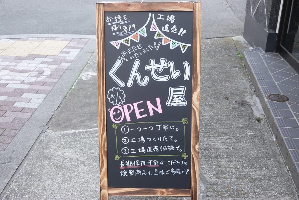 燻製工房(東長崎)