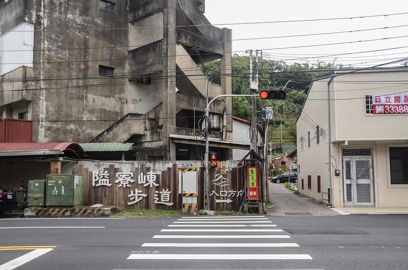 隘寮崠步道入口