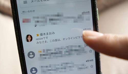 優木まおみさんからのメール