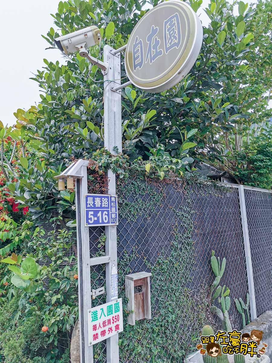 鳥松自在園 隱藏庭園餐廳-21