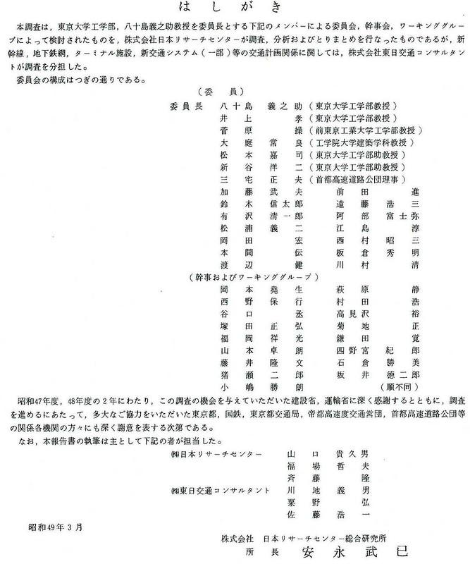 昭和48年の上越新幹線新宿駅ホーム構想 (3)