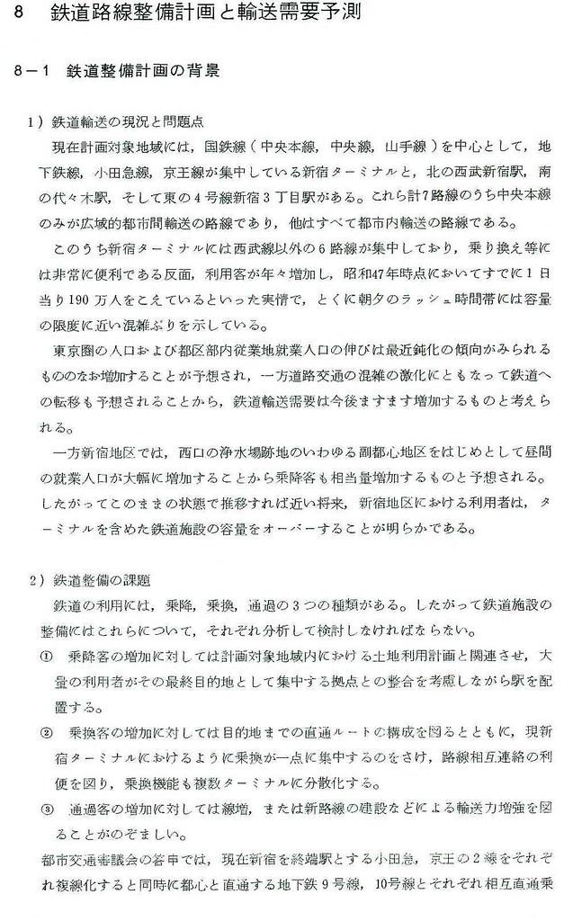 昭和48年の上越新幹線新宿駅ホーム構想 (11)
