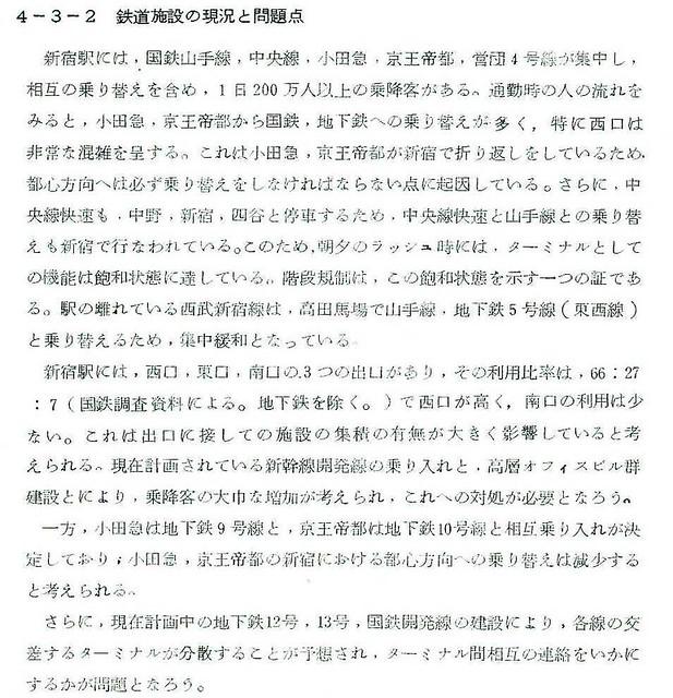 昭和48年の上越新幹線新宿駅ホーム構想 (8)