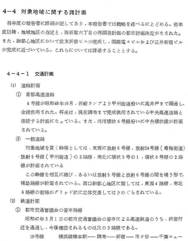 昭和48年の上越新幹線新宿駅ホーム構想 (7)
