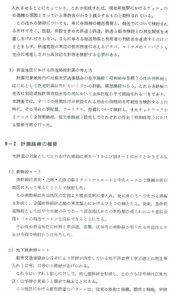 昭和48年の上越新幹線新宿駅ホーム構想 (13)