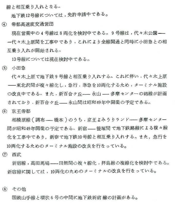 昭和48年の上越新幹線新宿駅ホーム構想 (10)