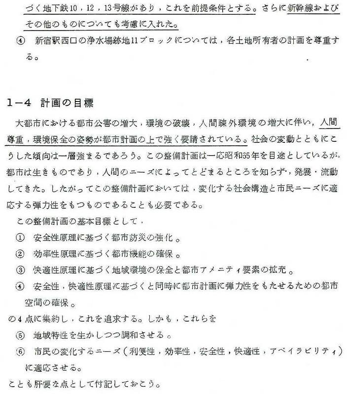 昭和48年の上越新幹線新宿駅ホーム構想 (6)