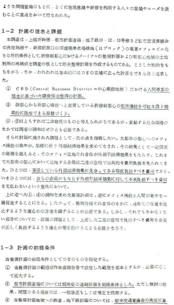昭和48年の上越新幹線新宿駅ホーム構想 (5)