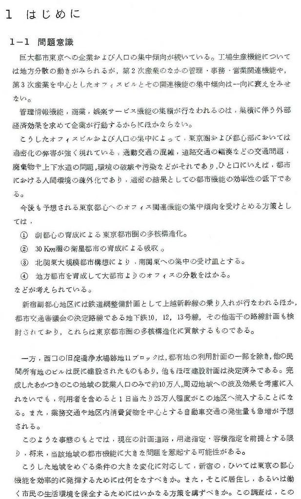昭和48年の上越新幹線新宿駅ホーム構想 (4)