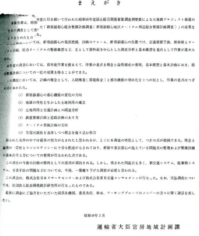 昭和48年の上越新幹線新宿駅ホーム構想 (2)