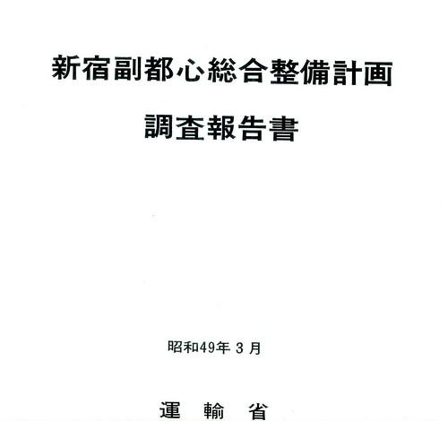 昭和48年の上越新幹線新宿駅ホーム構想 (1)