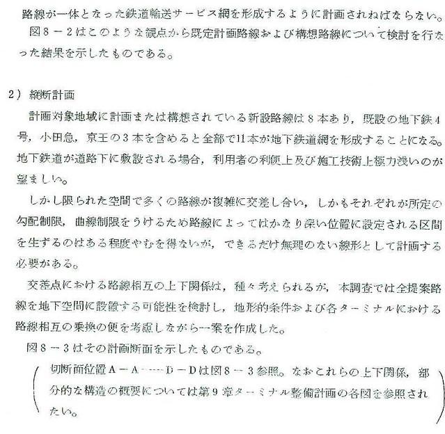 昭和48年の上越新幹線新宿駅ホーム構想 (15)