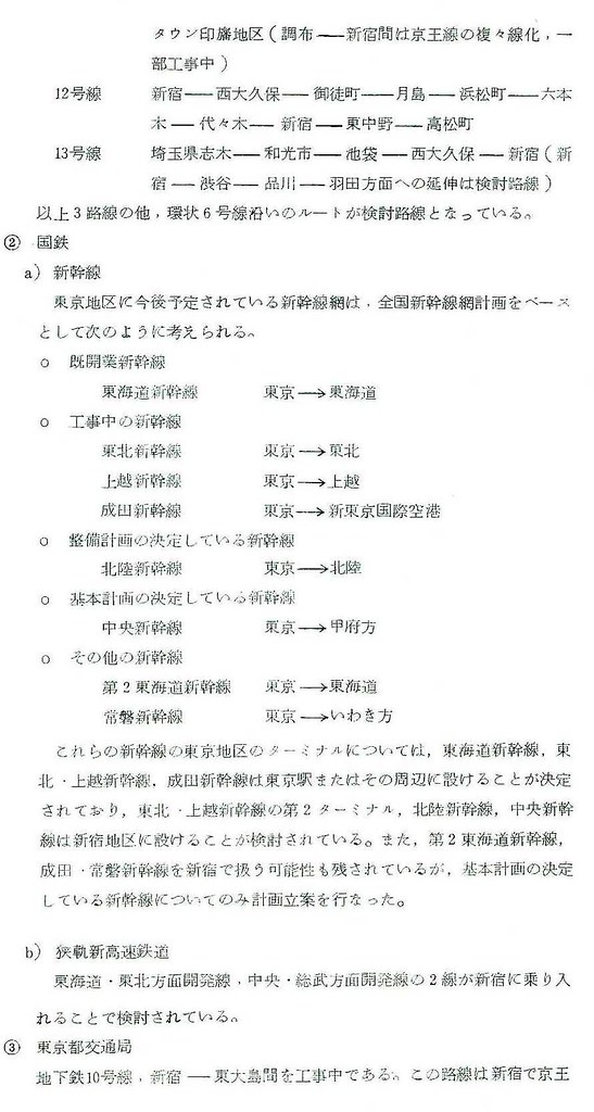 昭和48年の上越新幹線新宿駅ホーム構想 (9)