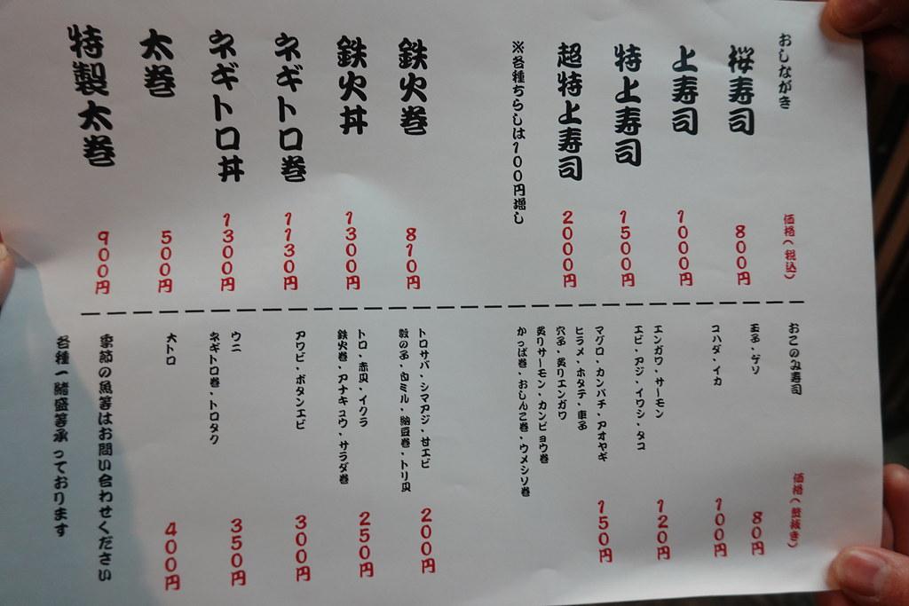 桜台テイクアウト