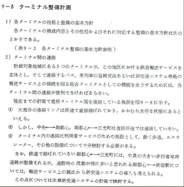 昭和48年の上越新幹線新宿駅ホーム構想 (21)
