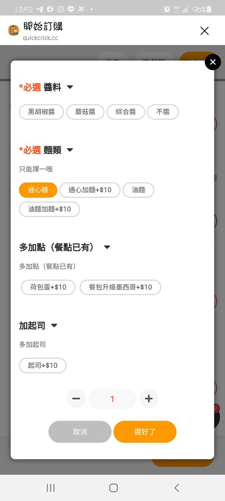 Screenshot_20200405-125252_LINE