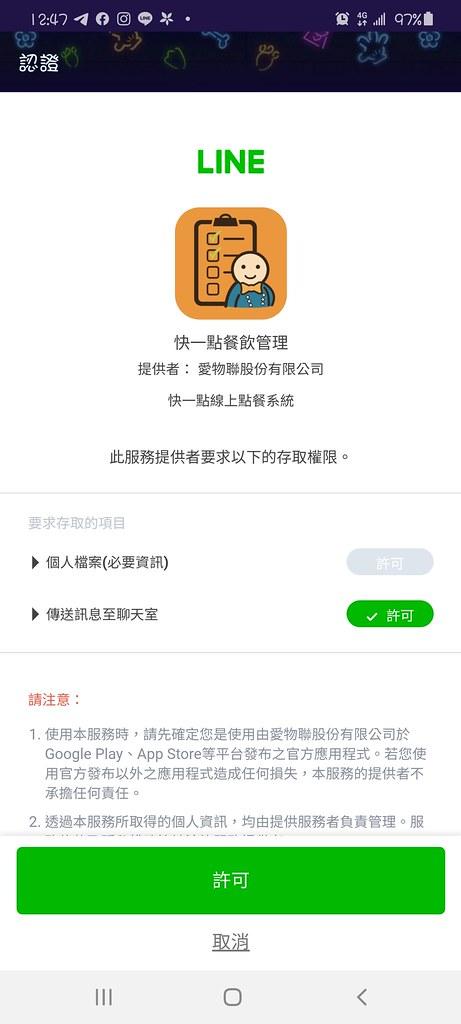 Screenshot_20200405-124734_LINE