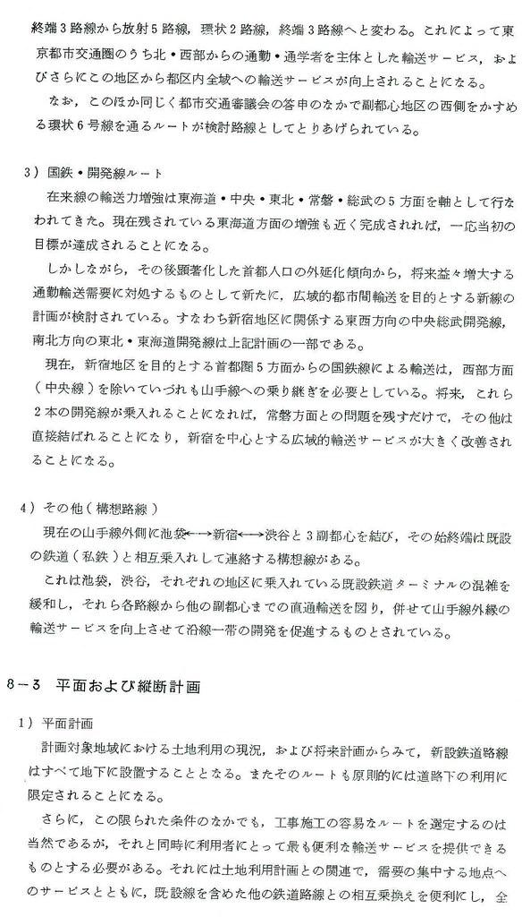 昭和48年の上越新幹線新宿駅ホーム構想 (38)