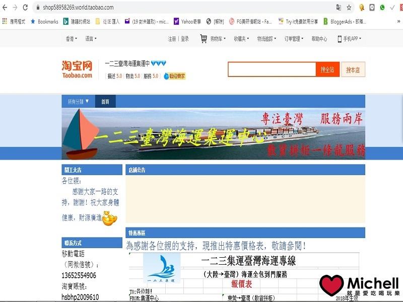 【一二三臺灣海運集貨中心】大型傢俱回台,淘寶集運體驗