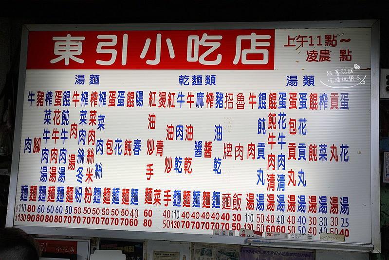 東引小吃店15