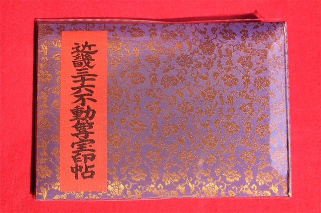daigoji-gosyuin006