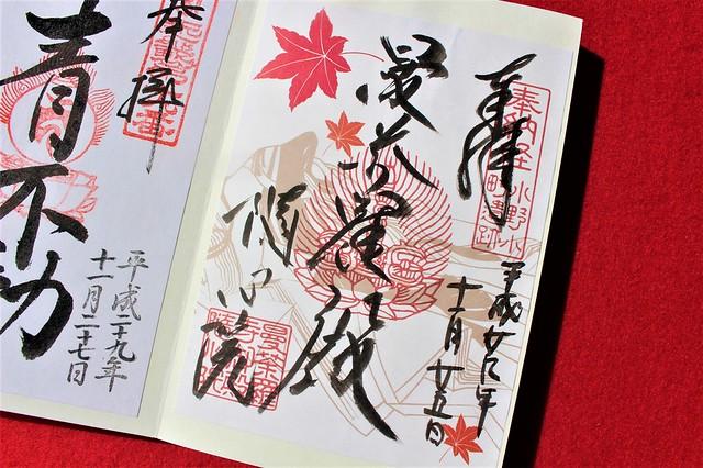 daigoji-gosyuin003
