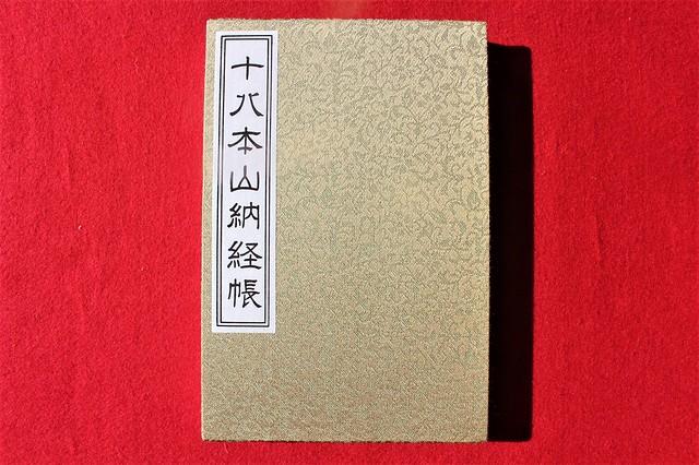 daigoji-gosyuin004