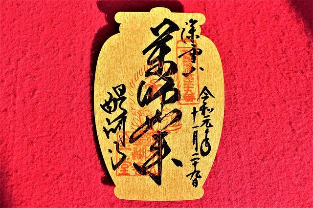 醍醐寺 西国49薬師 金紙特別朱印