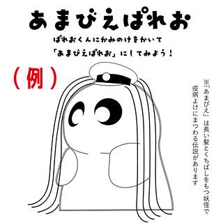 「あまびえぱれおちゃれんじ」☆パレオくんに髪の毛を描いてみよう!