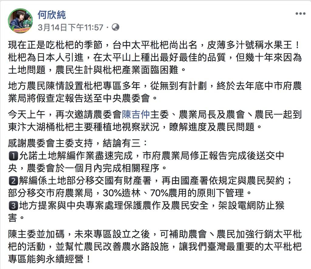 擷取自立委何欣純臉書。