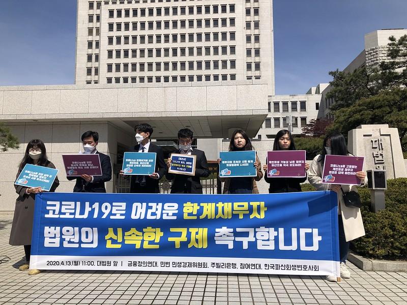 20200413_기자회견_코로나19,법원의한계채무자신속구제촉구
