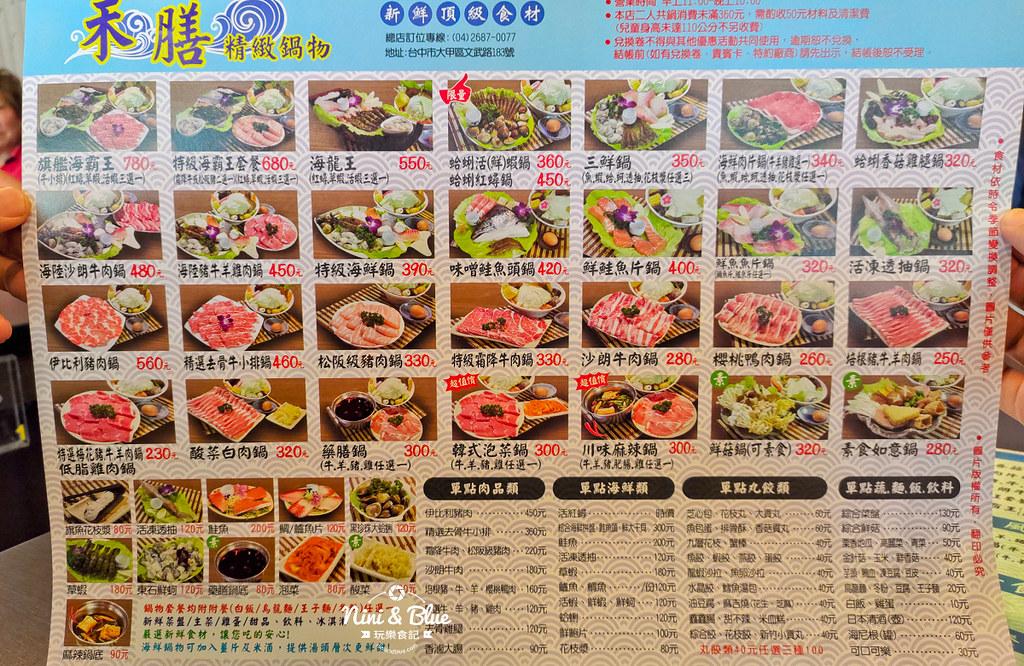 禾膳精緻鍋物 大甲美食01