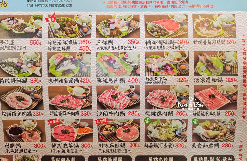 禾膳精緻鍋物 大甲美食02