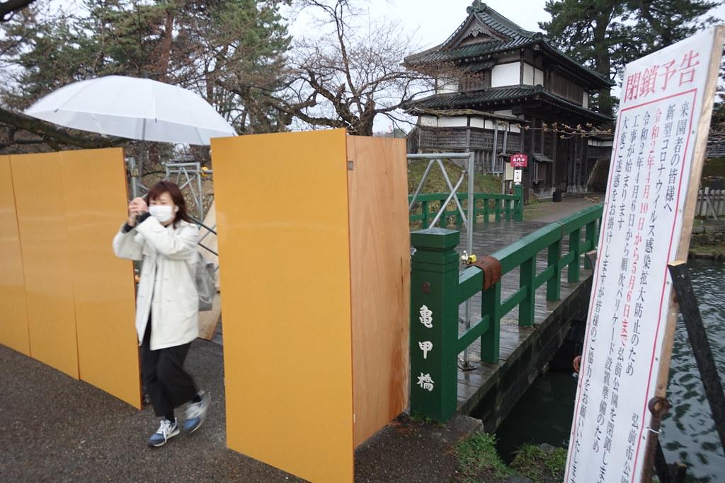 弘前公園 閉鎖予告