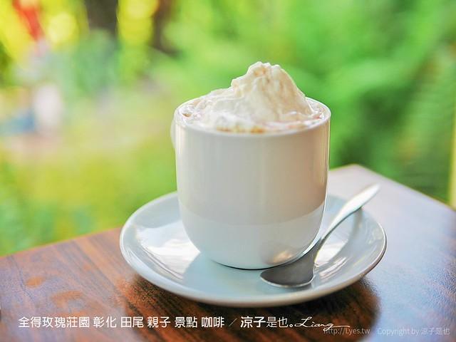 全得玫瑰莊園 彰化 田尾 親子 景點 咖啡