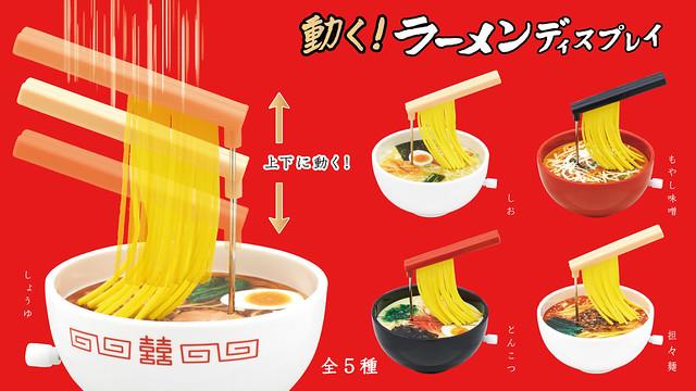 好吃的拉麵底加啦!奇譚俱樂部「動態拉麵展示」轉蛋玩具(動く!ラーメンディスプレイ)