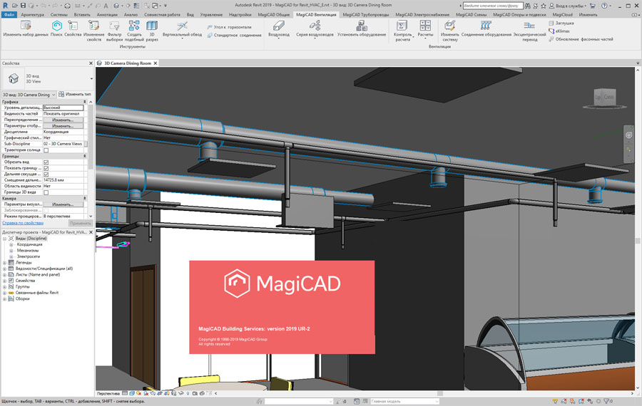 Working with MagiCAD 2019 UR-2 for autodesk revit 2019